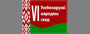 VI Усебеларускі народны сход