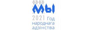 2020 - Год народного единства